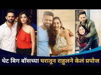 राहुल वैद्य ने केलं खास अंदाजात प्रपोज | Rahul Vaidya Proposes Disha Parmar On Her Birthday - Marathi News | Rahul Vaidya made a special estimate proposal Rahul Vaidya Proposes Disha Parmar On Her Birthday | Latest entertainment Videos at Lokmat.com