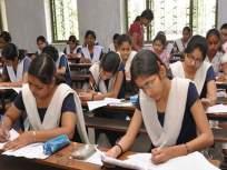१०२ परीक्षा केंद्रावर ५१ हजार विद्यार्थी देताहेत बारावीची परीक्षा