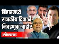 बिहारमध्ये येणार राजकीय वादळ, निवडणूक जाहीर | Bihar Election 2020 | India News - Marathi News | Political storm in Bihar, elections announced | Bihar Election 2020 | India News | Latest politics Videos at Lokmat.com