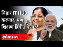 बिहार IT Hub करणार, पण शिक्षण हिंदीत देणार | Nirmala Sitharaman On Bihar Election 2020 - Marathi News | Bihar will do IT Hub, but will teach in Hindi Nirmala Sitharaman On Bihar Election 2020 | Latest politics Videos at Lokmat.com