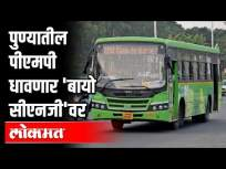 पुण्यातील PMP धावणार 'बायो CNG'वर | Pune News - Marathi News | PMP to run on 'Bio CNG' in Pune | Pune News | Latest pune Videos at Lokmat.com