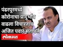 तुम्ही कार्यकर्ते असतात तर काय केले असते? Ajit Pawar On Pandharpur Election | Maharashtra News - Marathi News | What would you have done if you were an activist? Ajit Pawar On Pandharpur Election | Maharashtra News | Latest maharashtra Videos at Lokmat.com