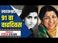 तुम जियो हजारो साल, लता @ 91 | Lata Mangeshkar Birthday | Lokmat CNX Filmy - Marathi News | You live thousands of years, Lata @ 91 | Lata Mangeshkar Birthday | Lokmat CNX Filmy | Latest bollywood Videos at Lokmat.com