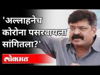 आव्हाडांच्या वादग्रस्त विधानावर भाजपचा प्रश्न | Jitendra Awhad VS Tushar Bhosale | BJP VS NCP - Marathi News | BJP's question on Awhad's controversial statement | Jitendra Awhad VS Tushar Bhosale | BJP VS NCP | Latest maharashtra Videos at Lokmat.com