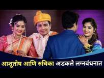 आशुतोष आणि रुचिका अडकले लग्नबंधनात | Ashutosh Kulkarni and Ruchika Patil Wedding | Lokmat cnx Filmy - Marathi News | Ashutosh and Ruchika stuck in marriage | Ashutosh Kulkarni and Ruchika Patil Wedding | Lokmat cnx Filmy | Latest entertainment Videos at Lokmat.com