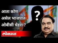 भाजपचा ओबीसी चेहरा कोण असेल? Who will be the OBC face of BJP? Eknath Khadse | Maharashtra News - Marathi News | Who will be the OBC face of BJP? Who will be the OBC face of BJP? Eknath Khadse | Maharashtra News | Latest politics Videos at Lokmat.com