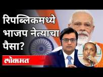 रिपब्लिकमध्ये भाजप नेत्याचा पैसा? Kirit Somaiya | India News - Marathi News | BJP leader's money in the Republic? Kirit Somaiya | India News | Latest maharashtra Videos at Lokmat.com