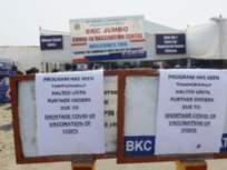 Corona Vaccination: ...अन् वांद्रे-कुर्ला कोविड केंद्रातील लसीकरण ठप्प! - Marathi News | ... Corona Vaccination halted at bandra-Kurla Covid Center | Latest mumbai News at Lokmat.com