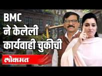 BMC ने केलेली कार्यवाही चुकीची - Marathi News | The action taken by BMC is wrong | Latest mumbai Videos at Lokmat.com