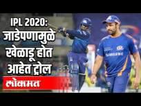 IPL 2020 जाडेपणामुळे खेळाडू होत आहेत ट्रोल - Marathi News | IPL 2020 Obesity makes players become trolls | Latest cricket Videos at Lokmat.com
