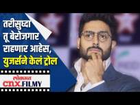 Trollersना अभिषेक बच्चनने दिले हे उत्तर| Abhishek Bachchan Trolling | Lokmat CNX Filmy - Marathi News | Abhishek Bachchan was trolled by users Abhishek Bachchan Trolling | Lokmat CNX Filmy | Latest entertainment Videos at Lokmat.com