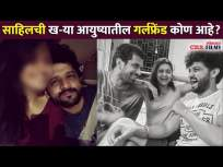 साहिलची ख-या आयुष्यातील गर्लफ्रेंड कोण आहे? Advait Kadne (Sahil) Aai Kuthe Kay Karte | CNX Filmy - Marathi News | Who is Sahil's real life girlfriend? Advait Kadne (Sahil) Aai Kuthe Kay Karte | CNX Filmy | Latest entertainment Videos at Lokmat.com
