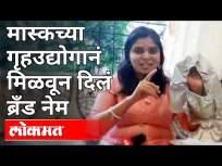Facemaskच्या गृहउद्योगानं मिळवून दिलं ब्रँड नेम | Covid 19 | Pune News - Marathi News | Facemask's Home Industry Gets Brand Name | Covid 19 | Pune News | Latest maharashtra Videos at Lokmat.com