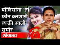 पूजा चव्हाण प्रकरणात नवा उलगडा | Chitra Wagh | Dhanraj Ghogare | Pooja Chavan Case - Marathi News | New revelation in Pooja Chavan case | Chitra Wagh | Dhanraj Ghogare | Pooja Chavan Case | Latest maharashtra Videos at Lokmat.com