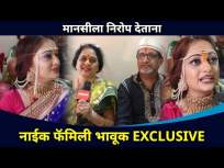 मानसीला निरोप देताना नाईक फॅमिली भावूक EXCLUSIVE | Actress Manasi Naik Wedding | Family Interview - Marathi News | Naik family emotional while saying goodbye to Mansi EXCLUSIVE | Actress Manasi Naik Wedding | Family Interview | Latest entertainment Videos at Lokmat.com