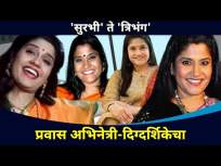 रेणुका शहाणेंचा अभिनेत्री ते दिग्दर्शिकेपर्यंतचा प्रवास | Renuka Shahane | Lokmat CNX Filmy - Marathi News | Renuka Shahane's journey from actress to director | Renuka Shahane | Lokmat CNX Filmy | Latest entertainment Videos at Lokmat.com