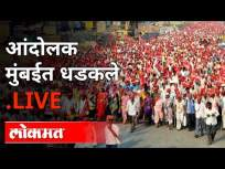 LIVE - शेतकरी आंदोलन आझाद मैदानावरून थेट प्रक्षेपण | Farmers Protest | Mumbai - Marathi News | LIVE - Live broadcast from Shetkari Andolan Azad Maidan Farmers Protest | Mumbai | Latest maharashtra Videos at Lokmat.com