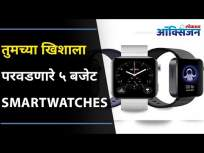 खिशाला परवडणारे ५ बजेट Smartwatches | 5 Best Budget Smartwatches | Lokmat Oxygen - Marathi News | 5 Affordable Budget Smartwatches | 5 Best Budget Smartwatches | Lokmat Oxygen | Latest oxygen Videos at Lokmat.com