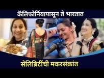 कॅलिफोर्नियापासून ते भारतात सेलिब्रिटींची मकरसंक्रांत | Celebrities Makarsankranti Celebration - Marathi News | Celebrity Capricorn from California to India | Celebrities Makarsankranti Celebration | Latest entertainment Videos at Lokmat.com