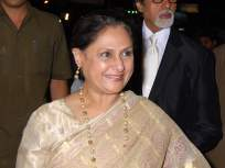 Birthday Special : जया बच्चन यांच्या संपत्तीचा आकडा ऐकून तुम्हाला येईल भोवळ - Marathi News | Birthday Special: You will be shocked to hear about the wealth of Jaya Bachchan TJL | Latest bollywood News at Lokmat.com