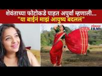 या बाईनं माझं आयुष्य बदललं | Apurva Nemlekar | Shevanta | Ratris Khel Chale | CNX Filmy - Marathi News | This woman changed my life Apurva Nemlekar | Shevanta | Ratris Khel Chale | CNX Filmy | Latest entertainment Videos at Lokmat.com