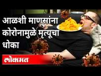 आळशी असाल, तर सावध व्हा! कोरोना जीव घेईल! Corona Virus Update | Covid 19 | Maharashtra - Marathi News | If you are lazy, be careful! Corona will die! Corona Virus Update | Covid 19 | Maharashtra | Latest maharashtra Videos at Lokmat.com