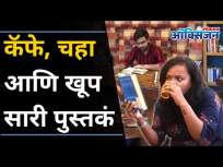कॅफे, चहा आणि खूप सारी पुस्तक | Read book and sip a coffee I The Bookmark Cafe - Marathi News | Cafe, tea and lots of books Read book and sip a coffee I The Bookmark Cafe | Latest oxygen Videos at Lokmat.com