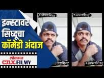 मराठी स्टार्सचे इन्स्टा मूडस | Siddharth jadhav Insta Happening | Lokmat CNX Filmy - Marathi News | Insta Moods of Marathi Stars | Siddharth jadhav Insta Happening | Lokmat CNX Filmy | Latest entertainment Videos at Lokmat.com