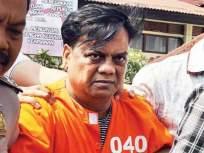छोटा राजनच्या मृत्यूची मोठी अफवा - Marathi News | Big rumor of Chhota Rajan's death | Latest mumbai News at Lokmat.com