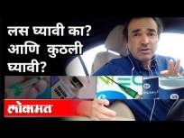 लस घ्यावी का? आणि कुठली घ्यावी? Dr Ravi Godse on Covid 19 Vaccination Drive | America - Marathi News | Should I get vaccinated? And which one to take? Dr Ravi Godse on Covid 19 Vaccination Drive | America | Latest international Videos at Lokmat.com