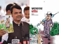 'भ्रष्टाचाराचा कोविड' म्हणत भाजपाचे विधिमंडळाच्या पायऱ्यांवर आंदोलन - Marathi News | BJP's agitation on the steps of the legislature saying 'corruption is a coward' | Latest maharashtra Photos at Lokmat.com