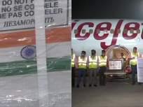 आत्मनिर्भर भारत... मुंबई विमानतळावरुन कोरोनाची 'लस निघाली परदेशाला' - Marathi News | Self-reliant India ... Corona's 'vaccine goes abroad' from Mumbai airport | Latest mumbai Photos at Lokmat.com