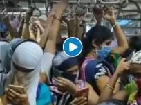 सोशल डिस्टन्स कुठंय? IAS अधिकाऱ्याकडून लोकल गर्दीचा व्हिडिओ शेअर - Marathi News | Where is the social distance? Local crowd video share from IAS officer | Latest mumbai News at Lokmat.com