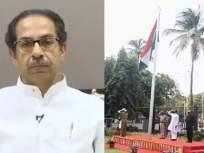 महाराष्ट्राची यंदा 'एकसष्ठी', महाराष्ट्र दिन साजरा करण्यासाठी सरकारची नियमावली जारी - Marathi News | This year 61 , Maharashtra Day will be celebrated with simplicity on 1 may | Latest mumbai News at Lokmat.com