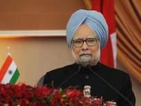 'देश फक्त 6 महिन्यांसाठी पुन्हा एकदा डॉ. मनमोहन सिंगांच्या हाती द्या' - Marathi News | 'The country has only once again given Dr. 6 months. Give it to Manmohan Singh, congress leader tweet | Latest mumbai News at Lokmat.com