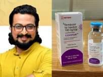 Corona virus : रेमेडिसीवीर हे जीवनरक्षक औषध नाही, डॉक्टर अमोल कोल्हेंनी सूचवला पर्याय - Marathi News | Corona virus: Remedicivir is not a life-saving drug, suggested by Dr. Amol Kolhe | Latest mumbai News at Lokmat.com