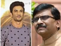...अन्यथा कायदेशीर कारवाईला सामोरे जा, सुशांतच्या कुटुबीयांकडून राऊतांना नोटीस - Marathi News | Otherwise face legal action, notice to sanjay Raut from Sushant's family | Latest mumbai News at Lokmat.com