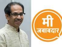 कोरोनाविरुद्धची लढाई... माझे कुटुंब माझी जबाबदारी ते 'मी जबाबदार' - Marathi News | The battle against Corona ... My family is my responsibility to 'I am responsible' chief minister uddhav thackeray | Latest mumbai Photos at Lokmat.com