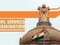 मुंबईतूनही यूपीएससीचे शिलेदार, वडाळ्याचा परमानंद तर नवी मुंबईचा अश्विन - Marathi News | Stone of UPSC from Mumbai also | Latest mumbai News at Lokmat.com