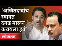 अजितदादांचं स्वागत दगड मारून करायला हवं | Nilesh Rane on Ajit Pawar | Maharashtra News - Marathi News | Ajit Dad should be welcomed by throwing stones Nilesh Rane on Ajit Pawar | Maharashtra News | Latest maharashtra Videos at Lokmat.com