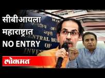 सीबीआयला महाराष्ट्रात No Entry | SSR Case | No entry to CBI in Maharashtra | Maharashtra News - Marathi News | No entry to CBI in Maharashtra | SSR Case | No entry to CBI in Maharashtra | Maharashtra News | Latest maharashtra Videos at Lokmat.com