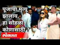 Pooja Chavan Sucide:पोहरादेवीला दिवाळी का साजरी झाली? Sanjay Rathod In Pohradevi Fort |Shanta Rathod - Marathi News | Pooja Chavan Sucide: Why did Pohardevi celebrate Diwali? Sanjay Rathod In Pohradevi Fort | Shanta Rathod | Latest maharashtra Videos at Lokmat.com