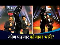 Amey Wagh And Siddharth Chandekar यांच्यामध्ये कोण पडणार कोणावर भारी? Marathi Filmfare Awards 2021 - Marathi News | Amey Wagh And Siddharth Chandekar Marathi Filmfare Awards 2021 | Latest entertainment Videos at Lokmat.com