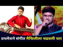 प्रथमेशने संगीत मैफिलीला चढवली धार | Prathamesh Laghate | SurJyotsna National Music Awards - Marathi News | Prathameshne Sangeet Mafilila Chadhavali Dhar | Prathamesh Laghate | SurJyotsna National Music Awards | Latest entertainment Videos at Lokmat.com