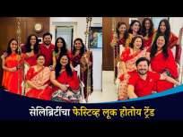 या सेलिब्रिटींचा हा फेस्टिव्ह लुक होतोय ट्रेंड | Suchitra & Aadesh Bandekar, Rupalil Bhosale - Marathi News | This festive look of these celebrities is becoming a trend Suchitra & Aadesh Bandekar, Rupalil Bhosale | Latest entertainment Videos at Lokmat.com