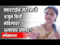 क्वारंटाईन सेंटरमध्ये अजून किती महिलांवर अत्याचार होणार ? BJP Chitra Wagh | Pune Jumbo Covid Centre - Marathi News | How many more women will be tortured in the quarantine center? BJP Chitra Wagh | Pune Jumbo Covid Center 192 views • Sep 24, 2020 | Latest pune Videos at Lokmat.com