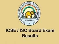मोठी बातमी! ICSE बोर्डाचे 10 वी, 12वीचे निकाल उद्या जाहीर होणार - Marathi News | Big news! ICSE Board's 10th and 12th results will be announced tomorrow | Latest national News at Lokmat.com