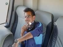 Video : महेंद्रसिंग धोनीच्या आठवणीत युजवेंद्र चहल भावूक, सांगितला 'कॉर्नर सीट' चा किस्सा