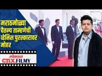 मराठमोळ्या चैतन्य ताम्हणेची व्हेनिस पुरस्कारावर मोहर - Marathi News | Marathmolya Chaitanya Tamhane seals Venice Award | Latest adhyatmik Videos at Lokmat.com