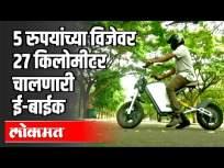 5 रुपयांच्या विजेवर 27 किलोमीटर चालणारी E-Bike | India News - Marathi News | E-Bike running 27 kms on Rs 5 electricity | India News | Latest auto Videos at Lokmat.com
